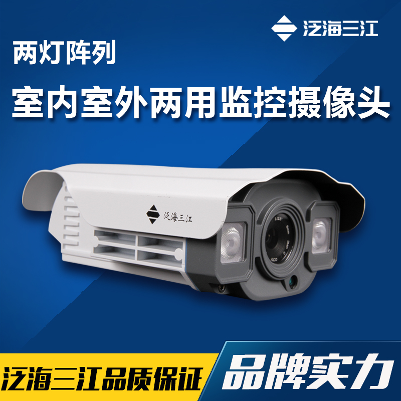 Asia standard sanjiang hd video surveillance camera video surveillance camera security surveillance camera surveillance cameras