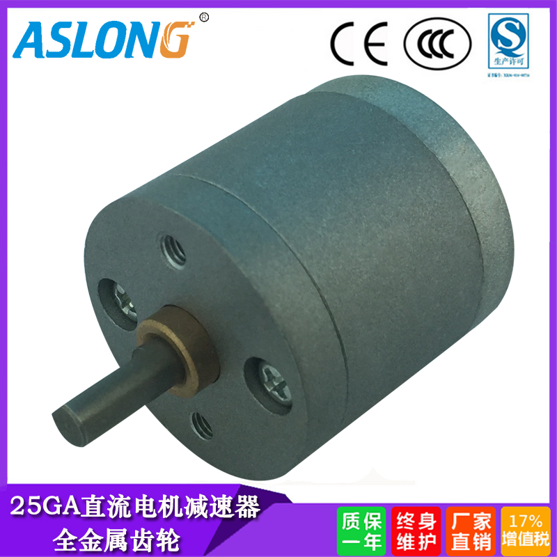 Aslong 25ga dc motor speed reducer motor gear box