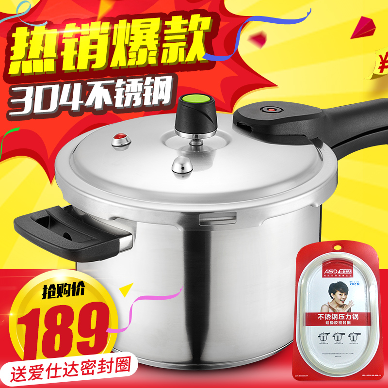 Astar pressure cooker pressure cooker 304 stainless steel household gas cooker universal mini mini 1234
