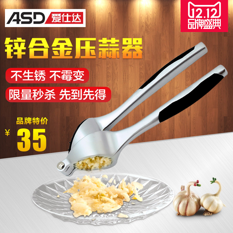 Astar zinc alloy pressure garlic/daosuan device/garlic press garlic is ZST05-G