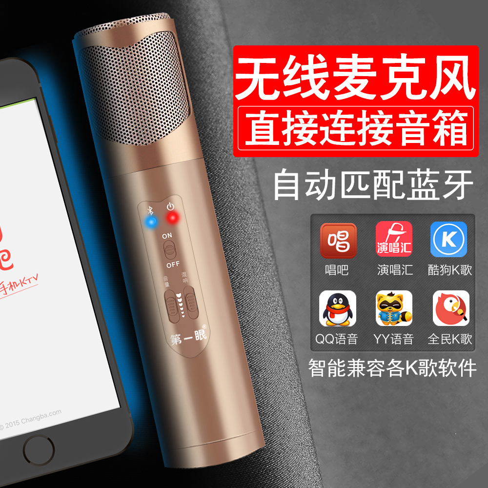 At first glance bistec bluetooth microphone anchor home phone computer sing popular broadcast wireless microphone k song