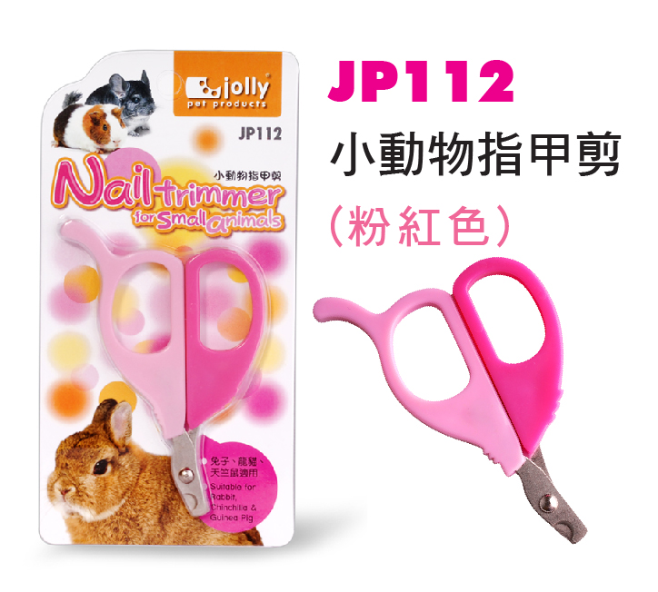 At rmb140. dotes jolly zu li small animal nail clippers nail scissors 2 color options jp112