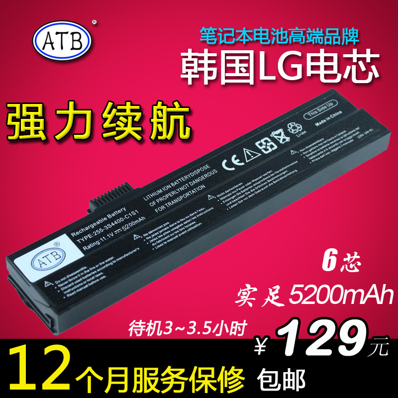 Atb uniwill chi 245ii0 259 n259 n245 lg batteries high capacity laptop battery