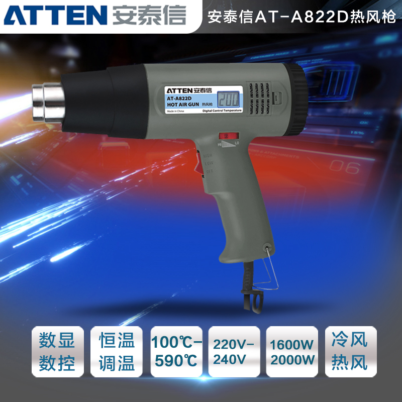 Atten/atten AT-A822D/AT-A860D digital handheld hot air gun hot air gun temperature speed adjustment