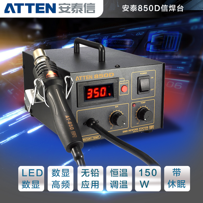 Atten atten at852d hot air station/w AT850D with sleep function digital display hot air gun rework station