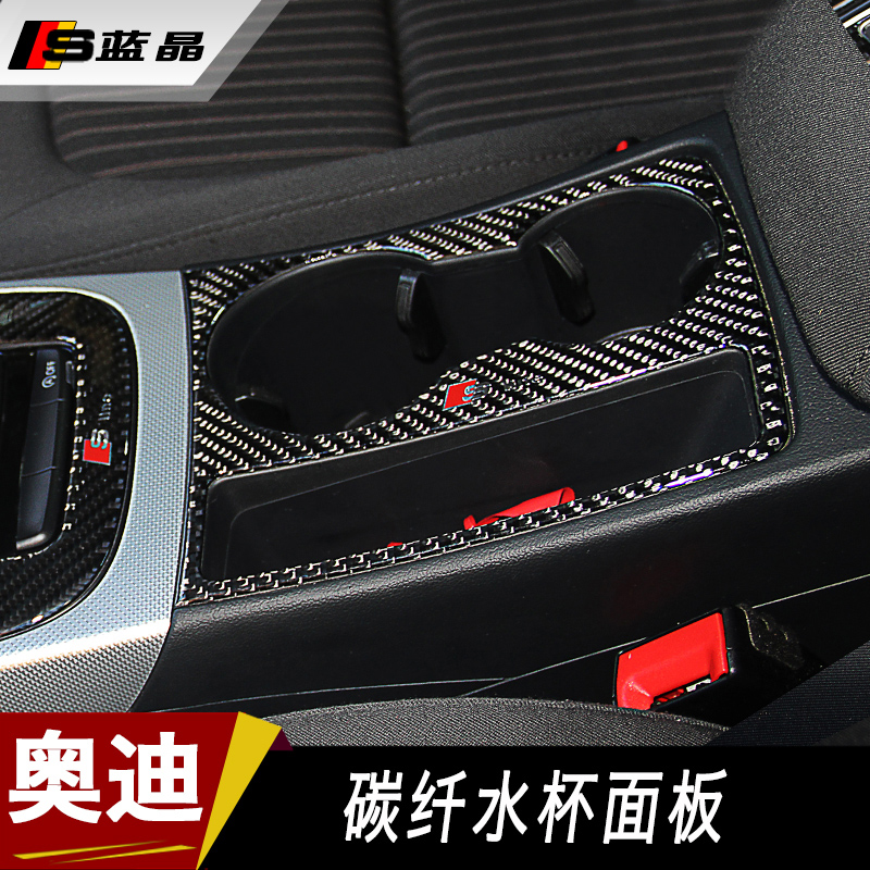 Audi a4l a5 special modified carbon fiber interior cup holder cup holder panel decorative panel decorative circle