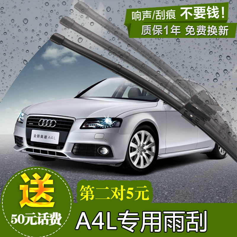 Audi a4l audi a4l original wiper strip wipers dedicated car wipers boneless wiper wipers a4l