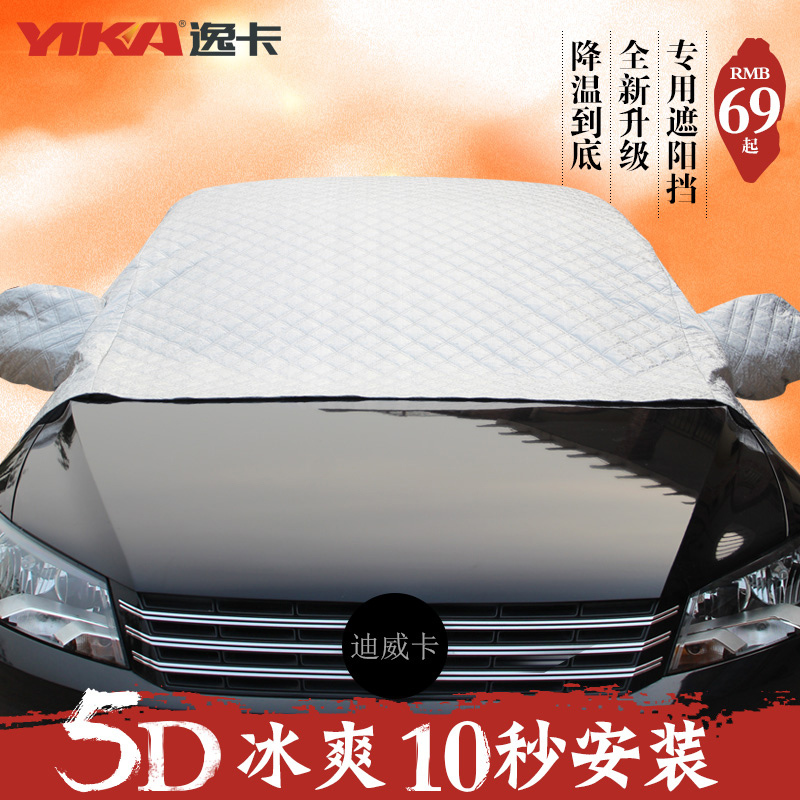 Audi a6l a4l q3 q5 q7 car sun shade curtain sun insulation half cover sewing a1 a3 a7 a8