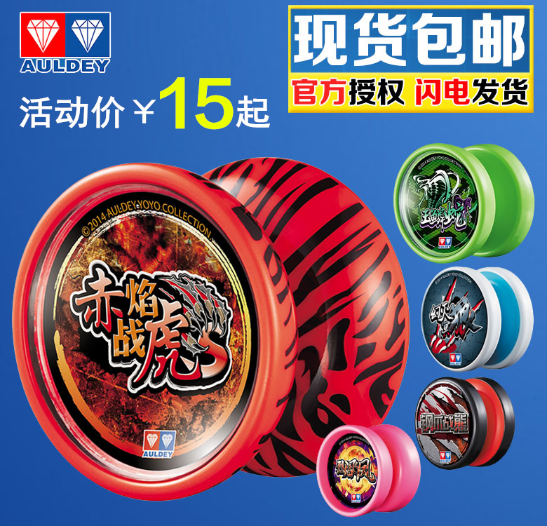 Audi double diamond fire king junior 5 yo yoyo yoyo reproduction legendary children's toys chi yan war tiger s