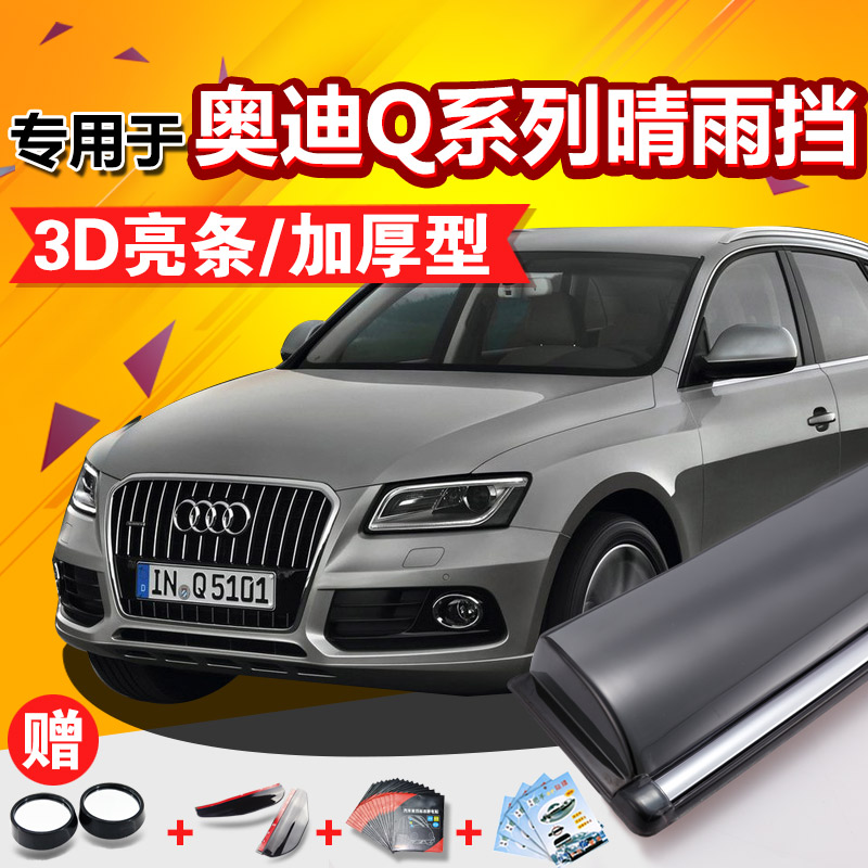 Audi q5 audi q7 special modified car decoration rain storm rain shield paragraph 16 of article q3 eyebrow rain rain rain shield window Plate