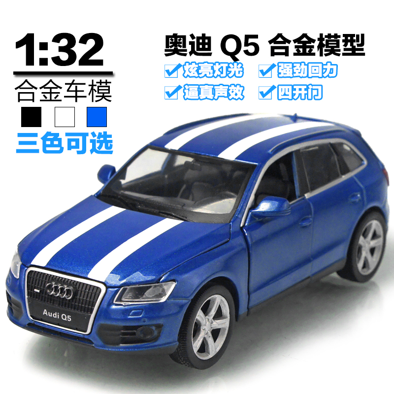 Audi q5 shenghui 1:32110 factory simulation alloy car model sound and light back child children playing with a small car
