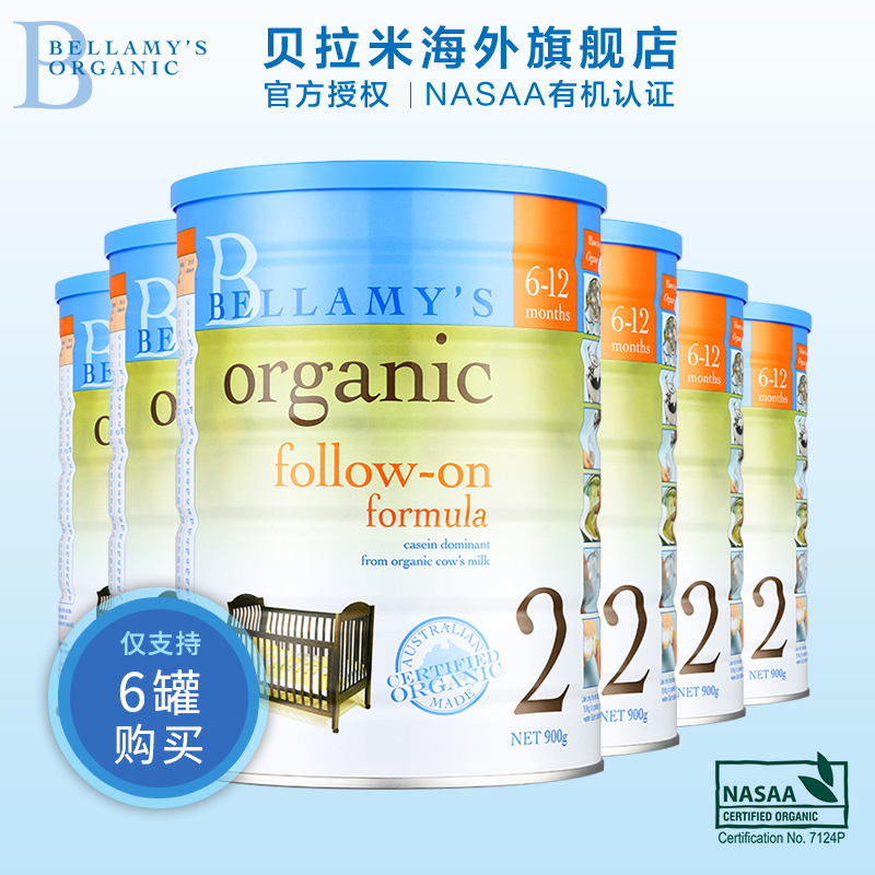 Aussie bellamys bellamy baby organic milk paragraph 2 sec 6 cans of 900g [buy]