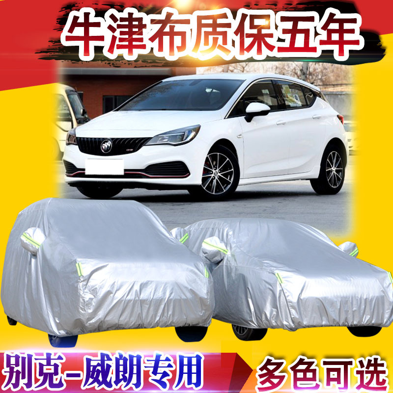 Australia akei dedicated buicks weilang weilang buicks weilang thickening rain and dust sewing car hood car coat