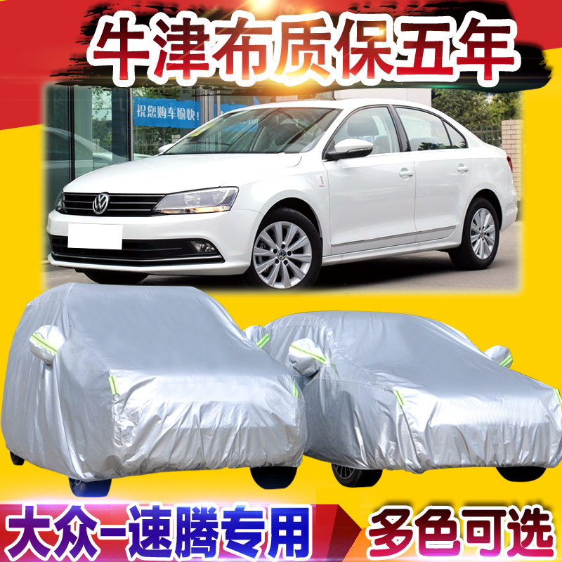 Australia akei dedicated faw volkswagen new jetta sewing car hood thickening rain and sun heat and dust cover car