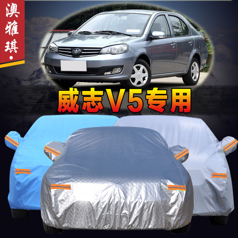 Australia akei dedicated tianjin faw weizhi v5 sewing car hood sedan car cover anti thick rain sunscreen car kits