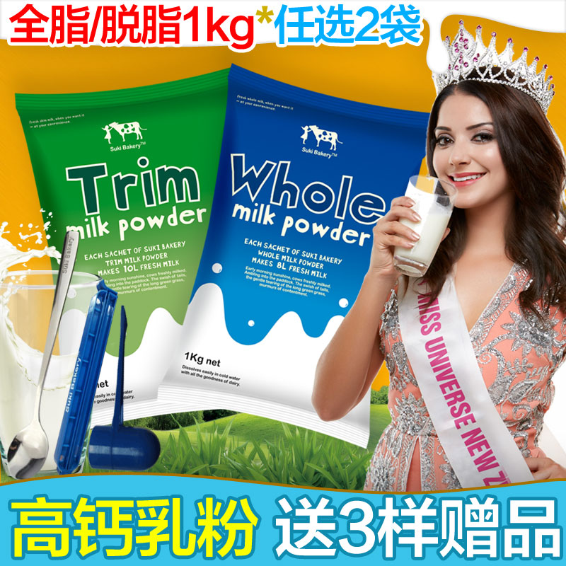 Australia and new zealand imports of whole milk in older adult male student ms. shu qi/skim milk powder 1 kg * 2 bags