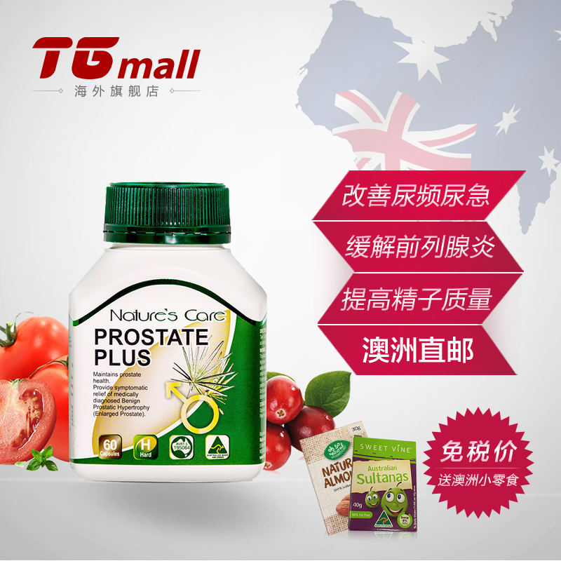 Australia direct mail nature 's care capsules qianliekang lycopene saw palmetto extract complex 60 capsules