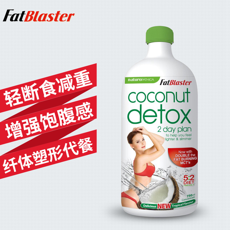 Australia fatblaster/pole plastic light fasting drink a good figure coconut water 750 ml weight management