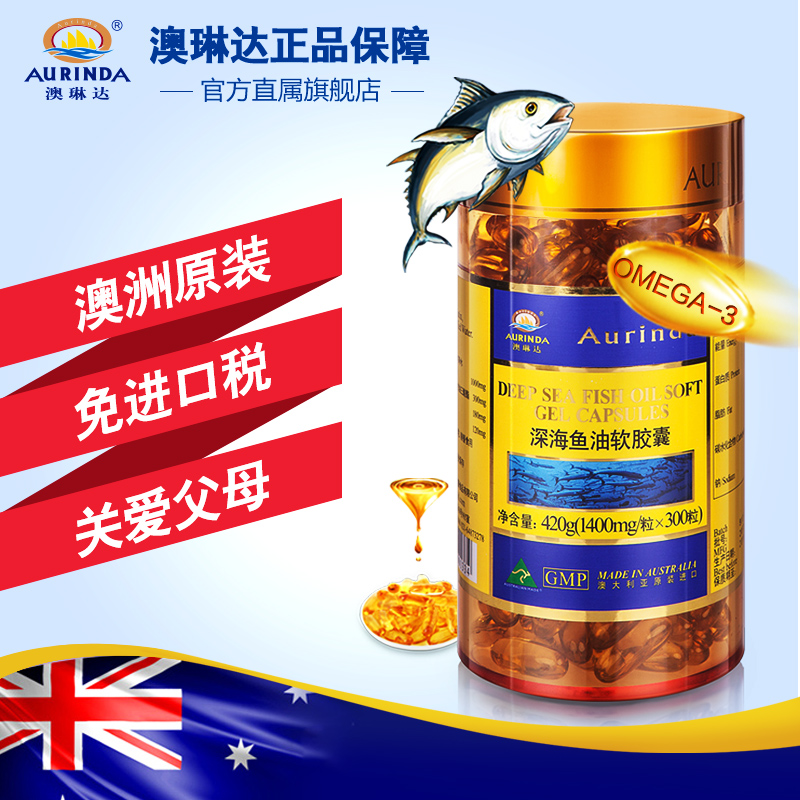 Australia imported aurinda fish oil in older fish oil 14 fish oil soft capsule 00 mg * 300 capsules