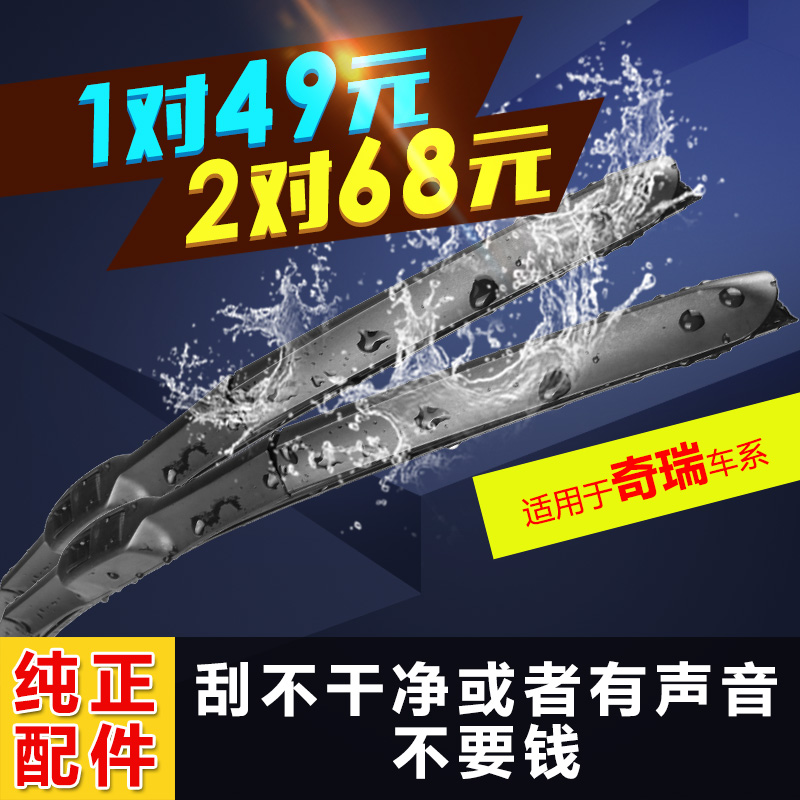 Australia lin applicable tiggo wiper blades chery qq/qq6/a1/a3/a5/e5 fy Type wiper three sections