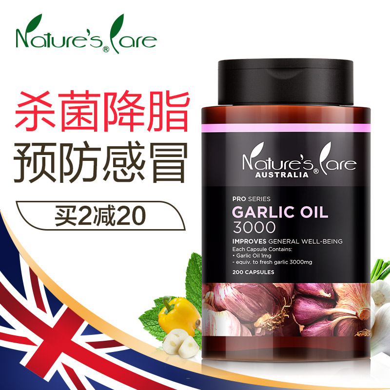 Australia naturescare overbalance odorless garlic oil soft capsule 200 capsules imported health care and improve immunity