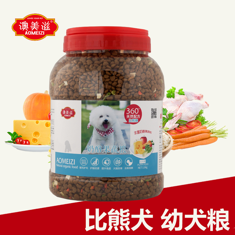 Australian and us aids bichon dog food for small dogs puppies special dog food natural dog food to tears cheese vegetable