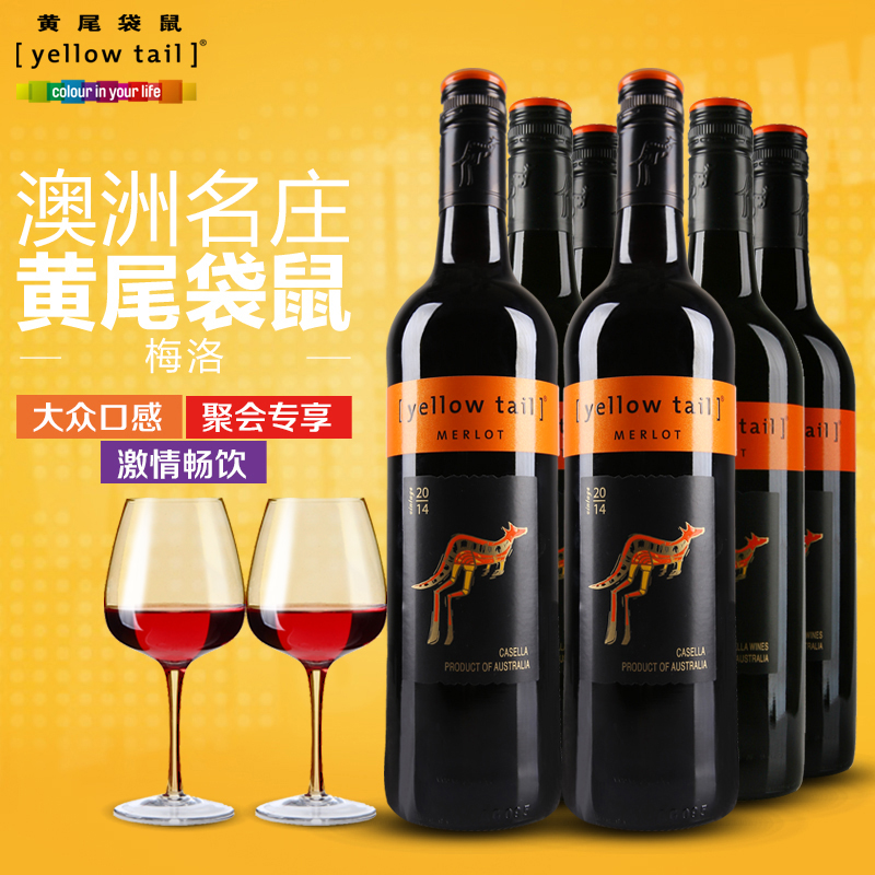 Australia's original bottle of imported yellow tail merlot original bottle of australian wine red wine six loaded