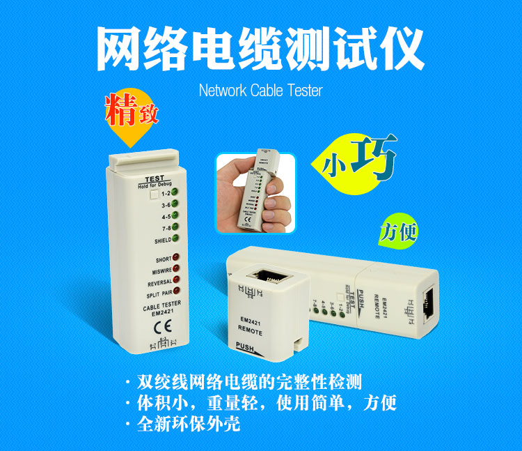 Austrian wins network cable tester network cable tester telephone line cable tester measuring line is a network lines EM2421