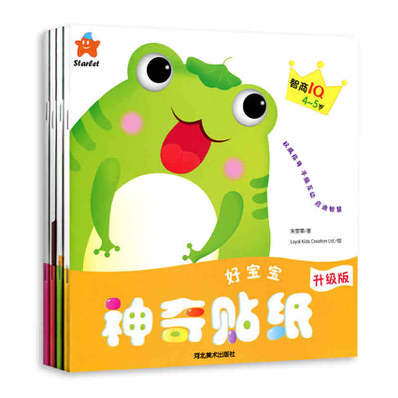 Authentic chi ling children's good baby magic sticker 4 ~ 5 years a full 3 volumes iqcqeqlq baby sticker book sticker book