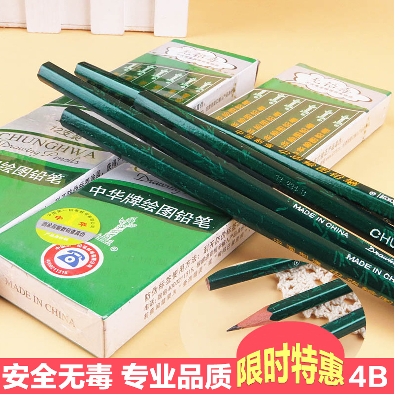 Authentic chinese pencil 4b pencil pencil drawing pencil wooden pencil drawing pencil china