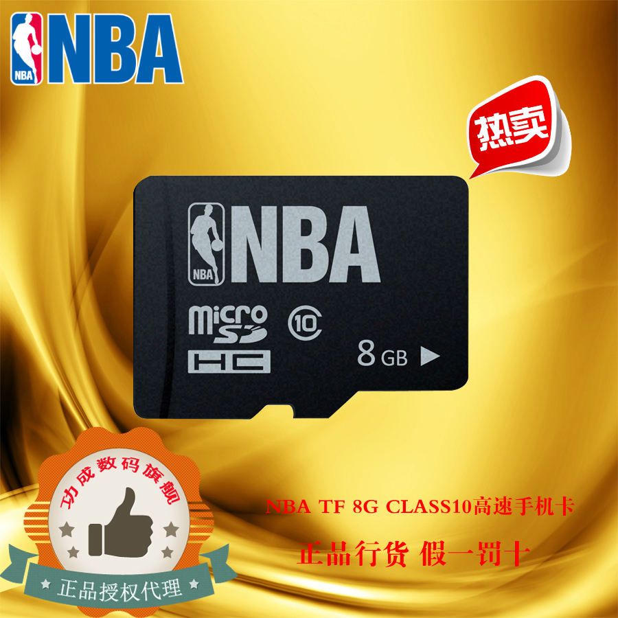 Authentic nba phone sd tf flash memory card 8g class10 c10 high speed authentic licensed