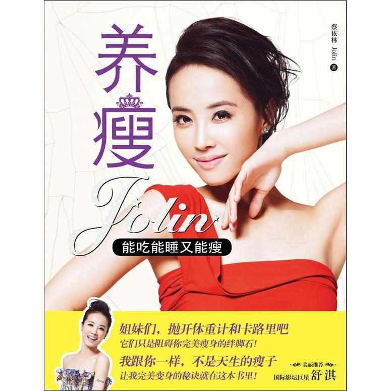 Authentic spot yang thin: eat sleep and can lean lifestyle genuine selling books book
