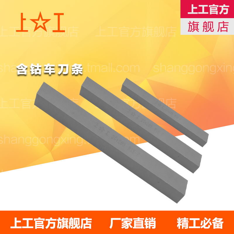 Authentic stage a square high performance cobalt high speed steel tool turning white steel bars white blades turning square