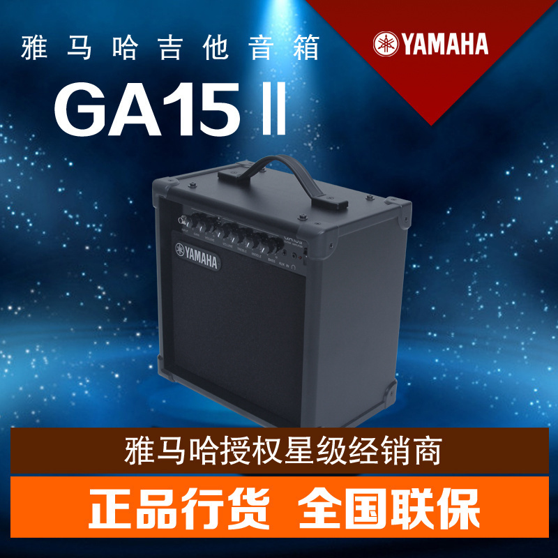 Authorized genuine yamaha yamaha ga15ii guitar speaker distortion musical instrument electric guitar speaker stereo