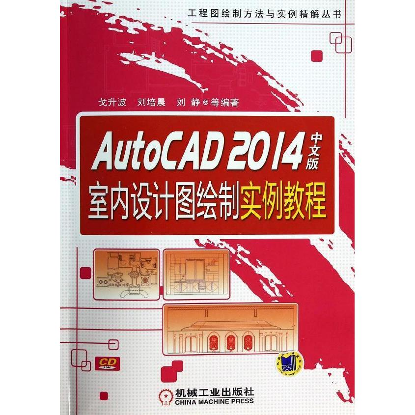 Autocad 2014 chinese version of the interior design drawing tutorial examples selling computer books