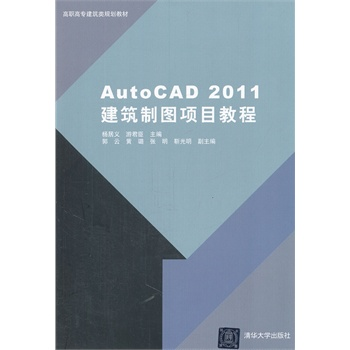ã Autocad2011 architectural drawing tutorial project (vocational architectural planning materials) yang ã ranks of justice, swim Monarch editor, tsinghua university press