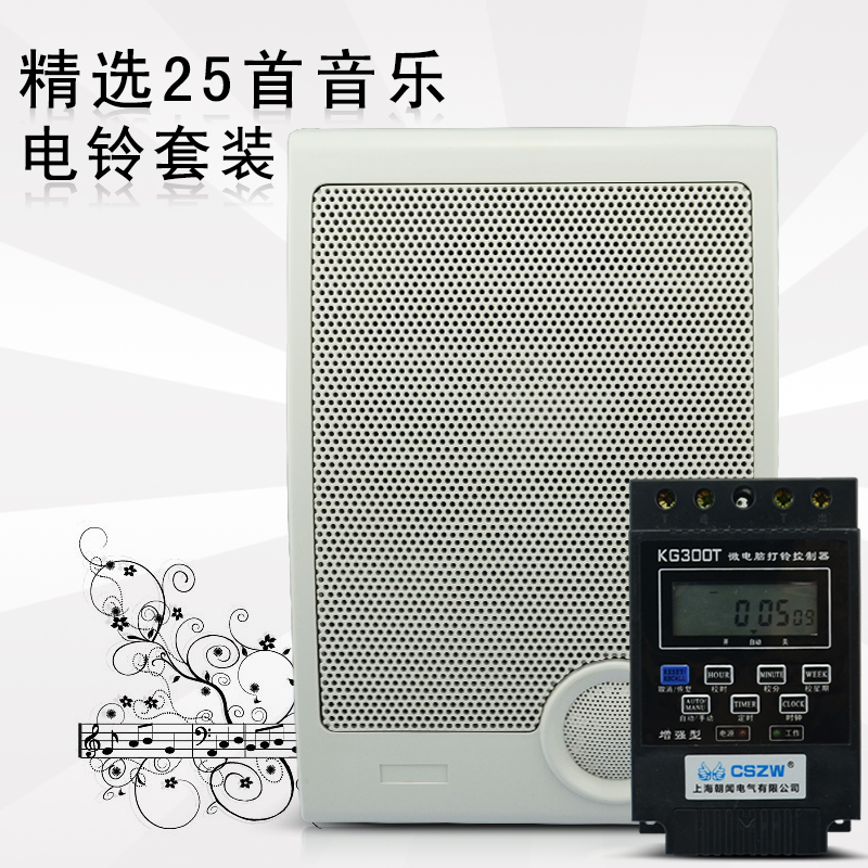 Automatic bell instrument 25 and spin music school bell factory kindergarten music speaker volume adjustable