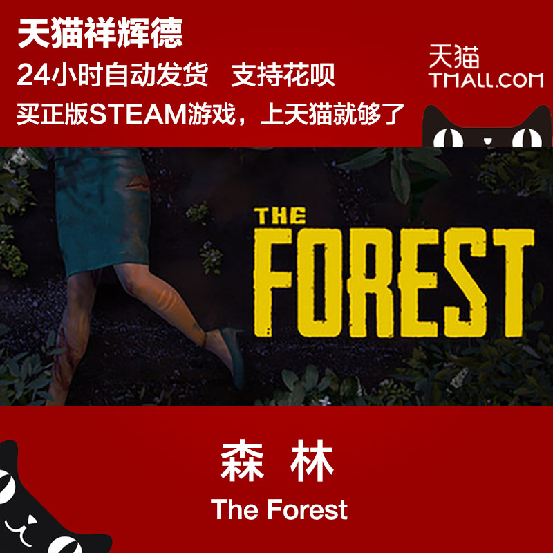 Automatic delivery steam the forest forest lost forest survival game pc states district gifts