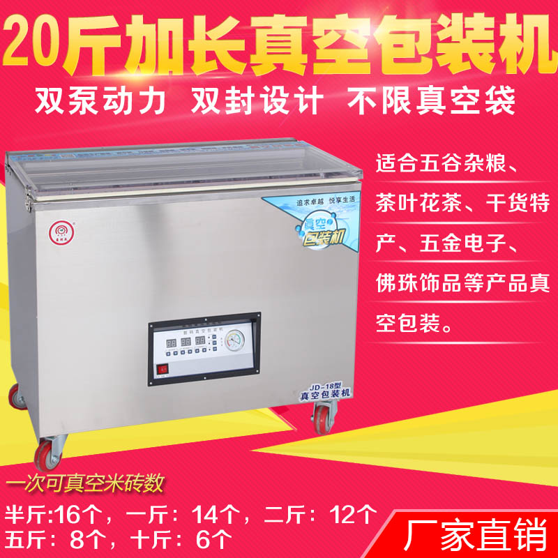 Automatic food brick containing rice rice food vacuum packaging machine vacuum packing machine sealing machine commercial double pump