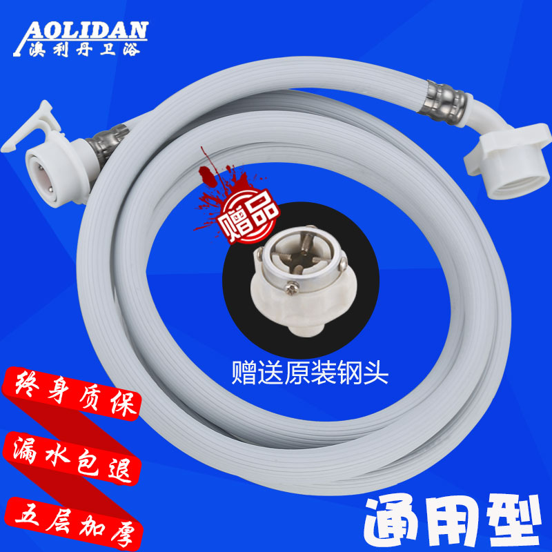Automatic washing machine water inlet pipe extension connector hose through the little swan siemens haier drainage pipe fittings