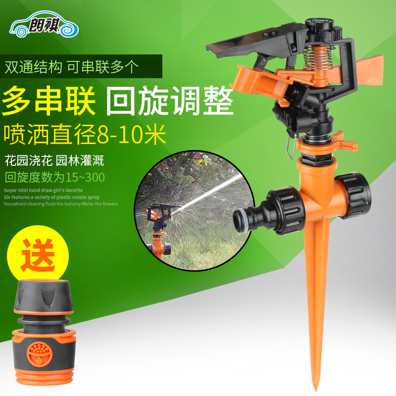 Automatic watering inserted buried long kee virescence agricultural sprinklers watering the garden sprinkler irrigation sprinklers lawn garden plastic