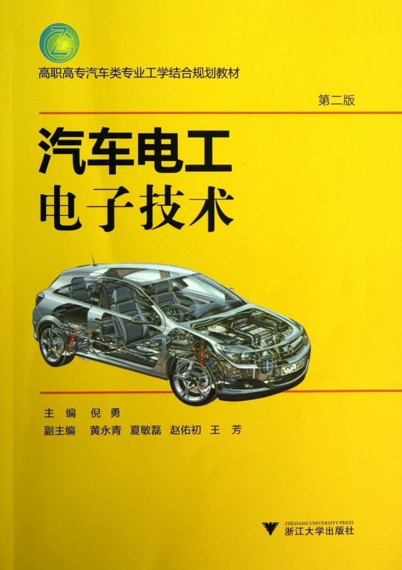 Automotive electrical and electronic technology (version 2nd professional engineering combine vocational automotive planning to teach