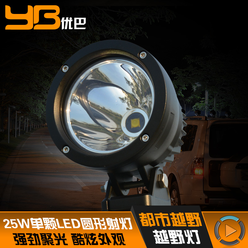 Automotive led spotlights work lights 25W poly a pillar assist lamp lights modified front bumper fog lights car dome light led spotlights suv