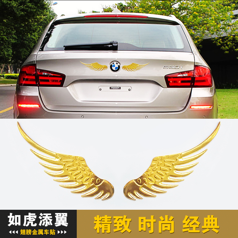 Automotive metal eagle wings car stickers rear decorative stickers scratch scratch scratch protection stickers affixed to cover retaining parts supplies