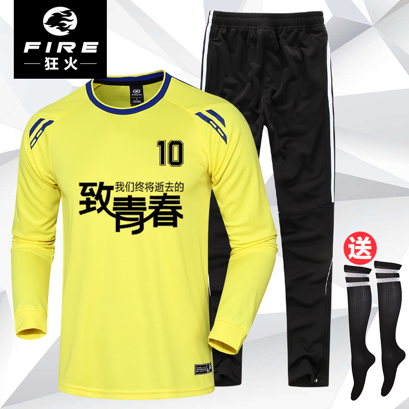 Autumn and winter long sleeve football clothes suit male custom thin children team football training wear clothes to buy light board soccer jersey