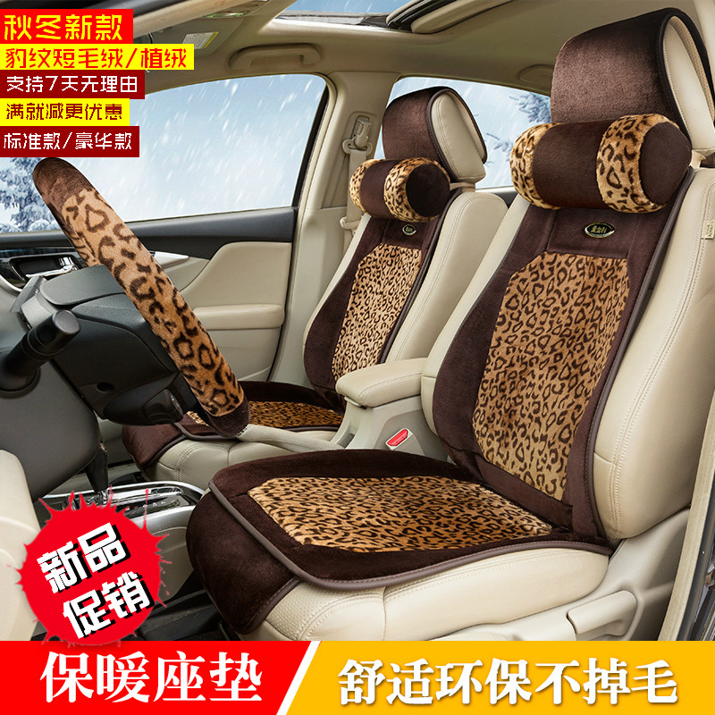 Autumn and winter winceyette concise leopard car seat cushion plush seat cushion slip mat warm autumn