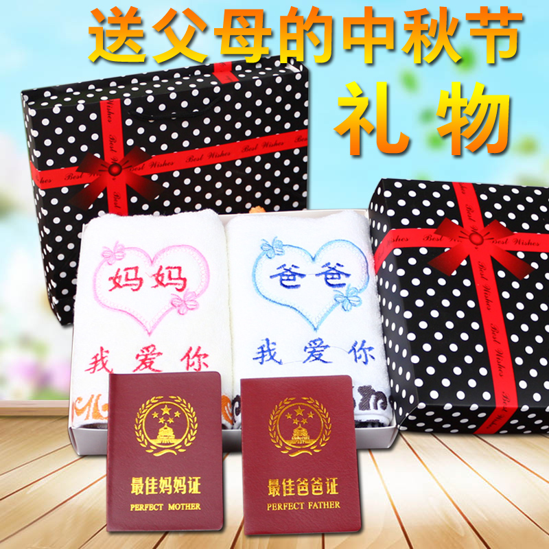Autumn Festival Gift To Send Mom And Dads Birthday Parents Of Kindergarten Teachers Practical Creative