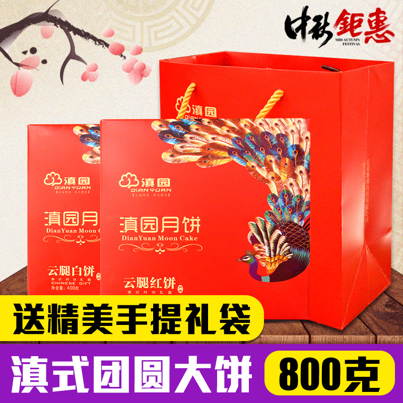 Autumn yunnan ham large white bread 400g * 2 boxes of reunion red buckwheat cake yunnan specialty ham Moon cake gift box