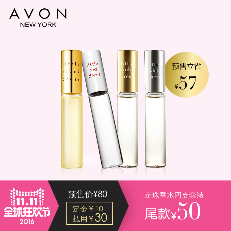 Avon/avon perfume little black beads go four 3支suit baiqun little black dress red dress gold dress