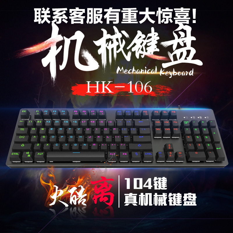 Away from the fire cool rgb symphony light mixing mechanical keyboard 104 key backlit gaming single lit mechanical axis